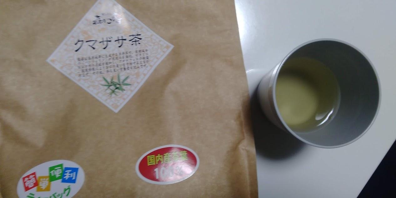 愛用のクマザサ茶
